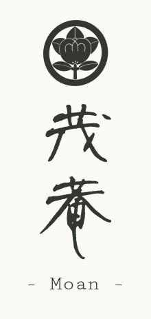 茂庵 - Moan -